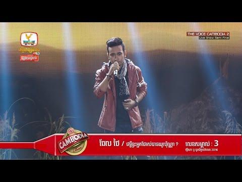 Tel Thai, Chomngu Khveah Anak Thea Rsa Ban Yourbonna, The Voice Cambodia 2016