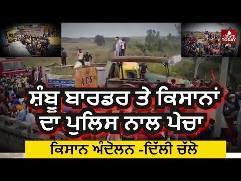 live video shambu border|kisan andolan delhi chalo|farmers vs police|