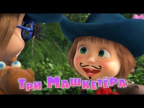 Маша и Медведь - Три Машкетёра (Серия 64) (видео)