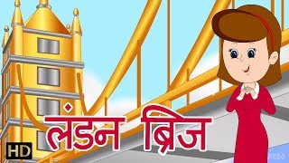 London Bridge Is Falling Down (लंदन ब्रिज) Hindi Rhymes Collection | Shemaroo Kids Hindi