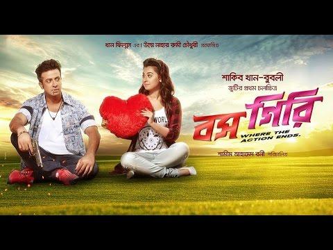 Download Boss Giri  Shakib Khan And Bubly   Title Song   New Bangla Song   HD 2016 HD Mp4 3GP Video and MP3