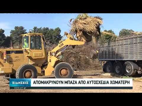 Απομακρύνουν μπάζα από αυτοσχέδια χωματερή | 11/02/2020 | ΕΡΤ