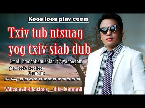 Dab neeg. txiv tub ntsuag yog txiv siab dub 22/5/2017 (видео)