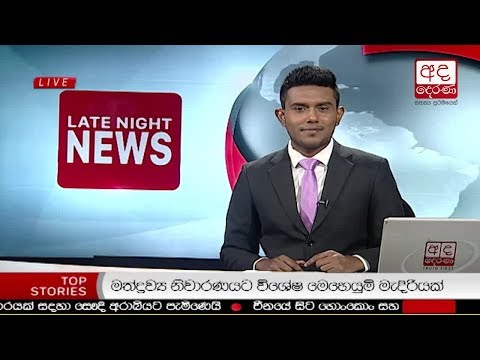 Ada Derana Late Night News Bulletin 10.00 pm - 2018.10.23