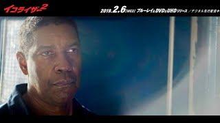製作陣が『イコライザー3』への期待と構想を語る/『イコライザー2』インタビュー映像