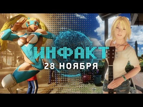 Инфакт от 28.11.2016 [игровые новости] — Mass Effect: Andromeda, The Last of Us 2, No Man's Sky...