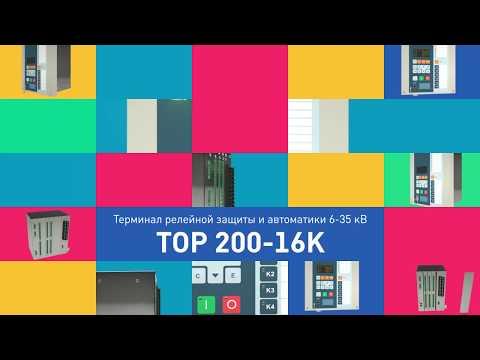 Видеоролик «ТОР 200-16К»