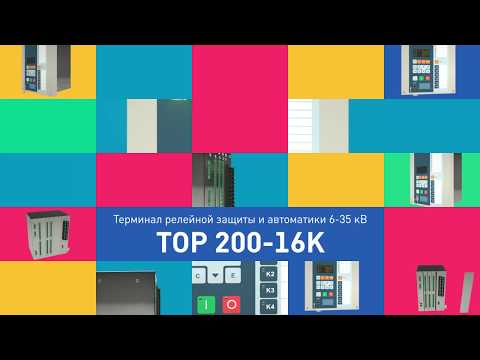 Видеоролик «ТОР 200-16К» (Релематика)