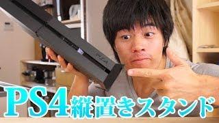 私は縦置き派!PS4(プレステ4)の縦置きスタンドレビュー