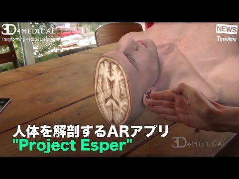 Studio dell'anatomia del futuro. Incredibile video 3D Full HD.