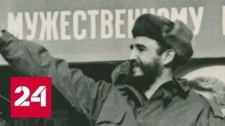 В память Фиделя Кастро хотят назвать улицу в России