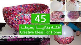 Creative Ideas for Home   افكار منزلية بسيطة - YouTube
