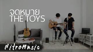 จดหมาย-THE TOYS feat.MARC