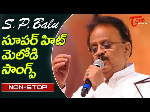 S.P.Balasubrahmanyam Super Hit Melodies | Telugu Non Stop Hit Video Songs Jukebox | Old Telugu Songs
