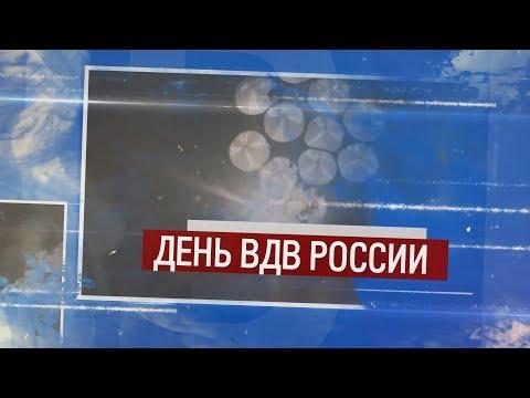 С днём ВДВ России!