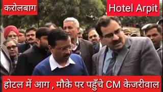 CM Arvind Kejriwal visits site where 17 people died in the fire that broke out in Hotel Arpit Palace