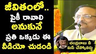 Yandamuri Veerendranath Very inspirational words about    చంద్రబాబు నీ మిస్ చేస్కోవద్దు
