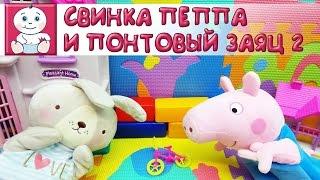 Приколы с свинкой Пеппой: Свинка Пеппа и понтовый Заяц часть 2. Бедный Джордж  [Малышата]