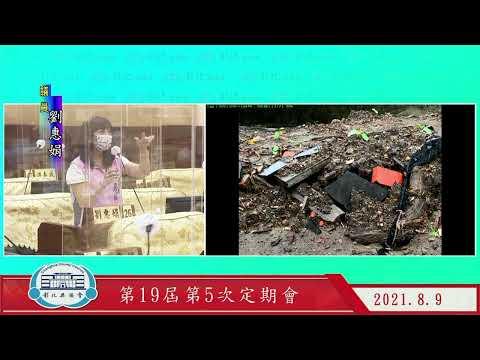 1100809彰化縣議會第19屆第5次定期會(另開Youtube視窗)