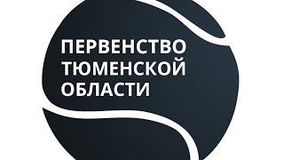 Тюмень, турнир РТТ 3 категории до 13 лет