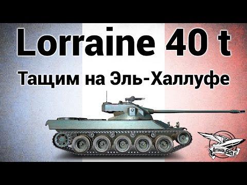 Lorraine 40 t - Как тащить на Эль-Халлуфе (видео)