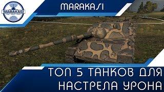 Топ 5 танков для настрела урона в World of Tanks (ст-тт 10)