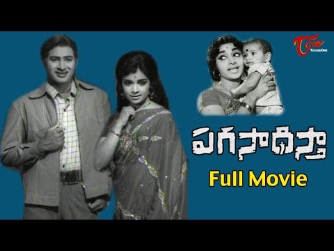 Paga Sadhista Full Length Telugu Movie | Krishna | Vijaya Nirmala | TeluguOne