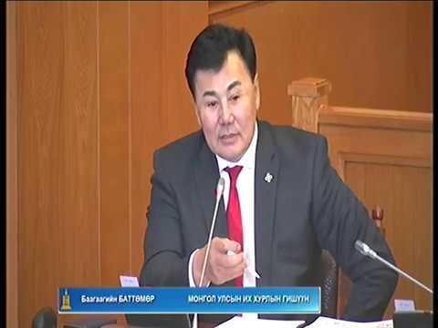 Монгол Улсын 2017 оны төсвийн тодотголыг өргөн мэдүүлэв
