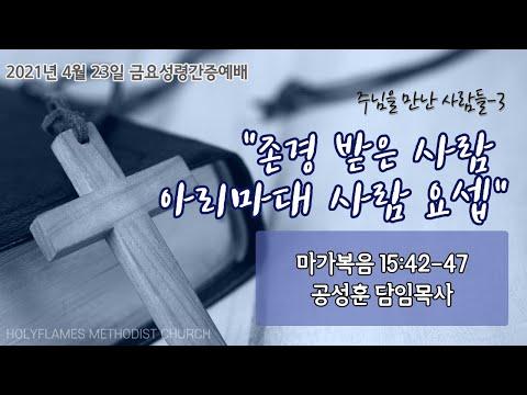 2021년 4월 23일 금요성령간증예배