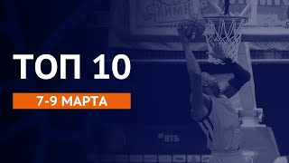Jeffrey Crockett in Top 10 moments of the 21-th week in the VTB United League