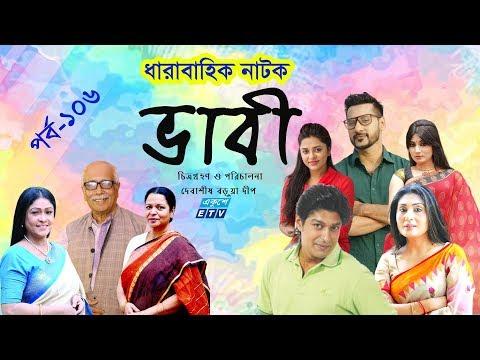 ধারাবাহিক নাটক ''ভাবী'' পর্ব-১০৬
