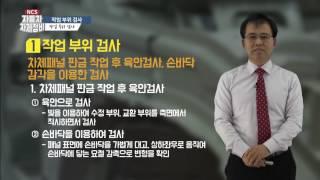 #14 [NCS직무특강] 자동차 차체정비 14편 작업 부위 검사