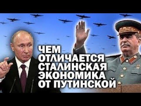 Путину - доллар, Сталину - рубль