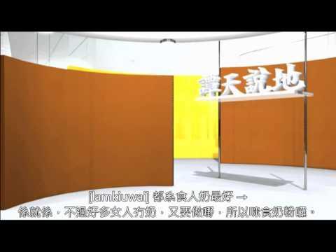 譚天說地 (2013-01-25 22:30)