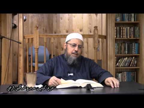 شرح مدارج السالكين 21 / 10 / 2015