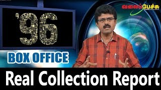 Video 96 Movie | Real Collection Report | #393 | Valai Pechu MP3, 3GP, MP4, WEBM, AVI, FLV Oktober 2018