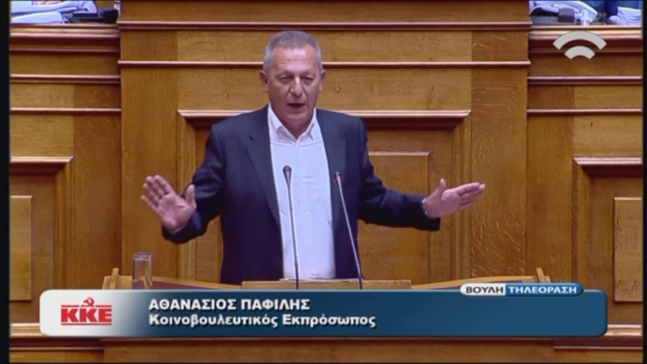 Α.Παφίλης(Κοινοβ.Εκπρόσ.ΚΚΕ)(Συζήτηση γιά σύσταση Εξεταστικής Επιτροπής)(26/07/2016)