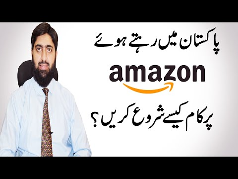 How to Earn from Amazon Business in Pakistan | How to earn money from amazon in Pakistan