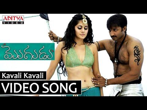 Video Kavali Kavali Full Video Song - Mogudu Video Songs - Gopichand, Taapsee download in MP3, 3GP, MP4, WEBM, AVI, FLV January 2017