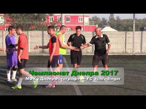МФК «ДнепрФотограф» — FC Schrodinger (обзор)