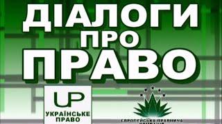 Діалоги про право. Випуск 15/01. Українське право.