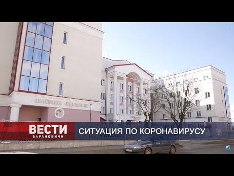 Вести Барановичи 06 апреля 2020.