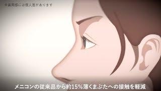 季節を感じて着替えるコンタクト「Four Seasons」(フォーシーズン)/PR動画