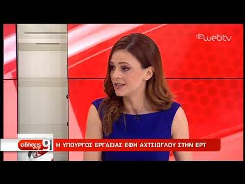 Η υπ. Εργασίας Έφη Αχτσιόγλου στην ΕΡΤ για τα μέτρα | 8/5/2019 | ΕΡΤ