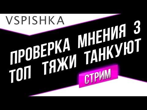 Проверка Мнения 3 в 20:00 - Тяжелые танки 10 Танкуют (завершение)
