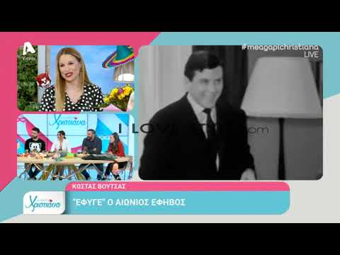 Video - Νίτσα Σταματοπούλου: Ξέσπασε σε κλάματα on air η αδελφή του Κώστα Βουτσά