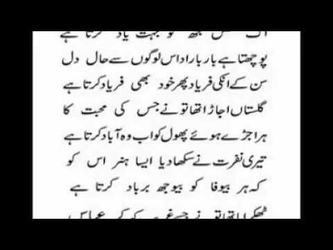 Video Urdu Poetry New - Ek Shakhs TUjhko Buht Yad Karta Hai - Tanha Abbas - Imran Majeed VOice - Nazam download in MP3, 3GP, MP4, WEBM, AVI, FLV January 2017