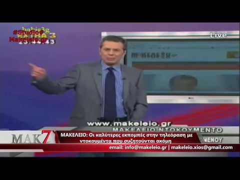 Διαδικτυακό Μακελειό 7 | 10-03-2017