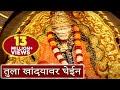 Sai Baba, Marathi Devotional Song
