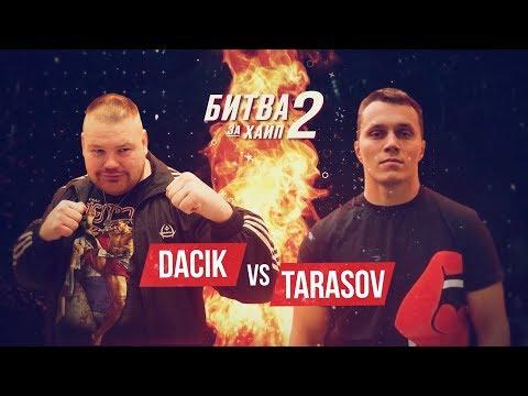 Бой Дацик vs Tарасов. Полное видео плюс скандал после боя